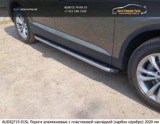 Audi Q7 2015- Пороги алюминиевые с пластиковой накладкой (карбон серебро) 2020 мм AUDIQ715-01SL /арт.285-2