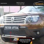 Защитная сетка переднего бампера (без дхо и без обвеса) Renault Duster 2010-2014