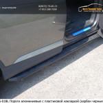 Audi Q7 2015- Пороги алюминиевые с пластиковой накладкой (карбон черные)  2020 мм AUDIQ715-01BL /арт.285-3