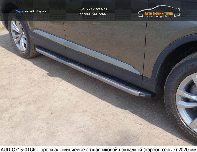 Audi Q7 2015- Пороги алюминиевые с пластиковой накладкой (карбон серые) 2020 мм AUDIQ715-01GR /арт.285-1