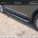 Audi Q7 2015- Пороги алюминиевые с пластиковой накладкой (карбон серебро) 2020 мм AUDIQ715-01SL
