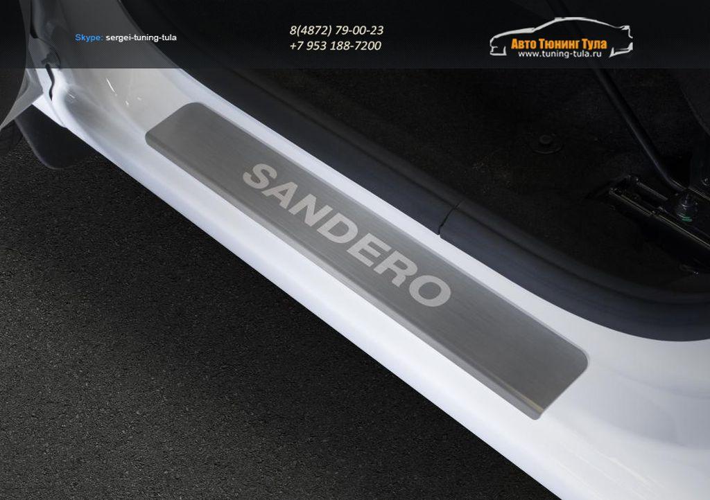 Накладки на пороги (лист шлифованный передние+задние 4 шт.) Renault Sandero, Stepway 2014+/арт.817-12
