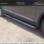Audi Q7 2015- Пороги алюминиевые с пластиковой накладкой (карбон серые) 2020 мм AUDIQ715-01GR