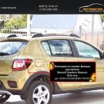Накладки на задние фонари(реснички) Renault Sandero Stepway 2014+