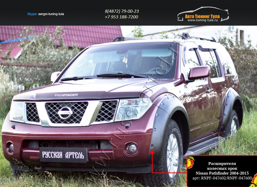 Расширители колесных арок Nissan Pathfinder 2004-2013/арт.610-3