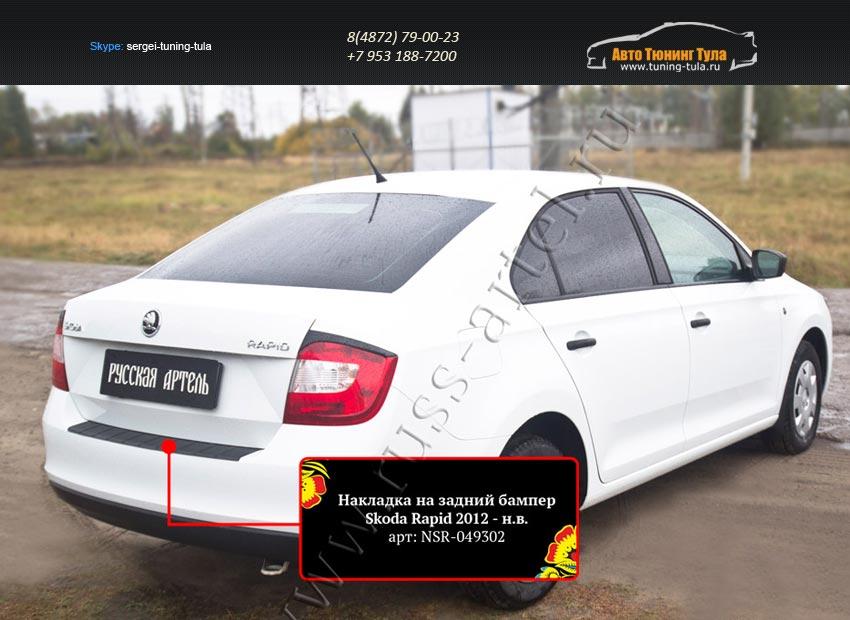Накладка на задний бампер Skoda Rapid 2012-/арт.700-5