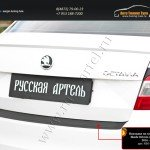 Накладка на задний бампер Skoda Octavia A7 (лифтбек) 2014+/арт.818-2
