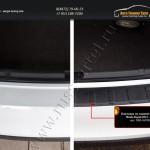 Накладка на задний бампер Skoda Rapid 2012-