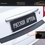 Накладка на задний бампер Lada Приора 2007-2011