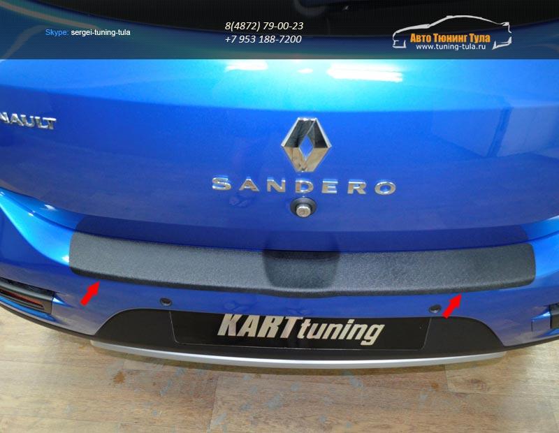 """Защита заднего бампера тиснение вар.2 """"KART RS NEW"""" для Рено Сандеро 2014+ / арт.557-5-1"""