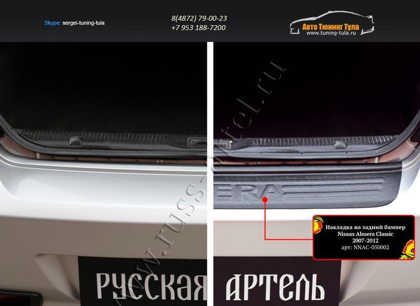 NNAC-050002-Накладка на задний бампер Nissan Almera Classic 2007-2012/арт.114-3