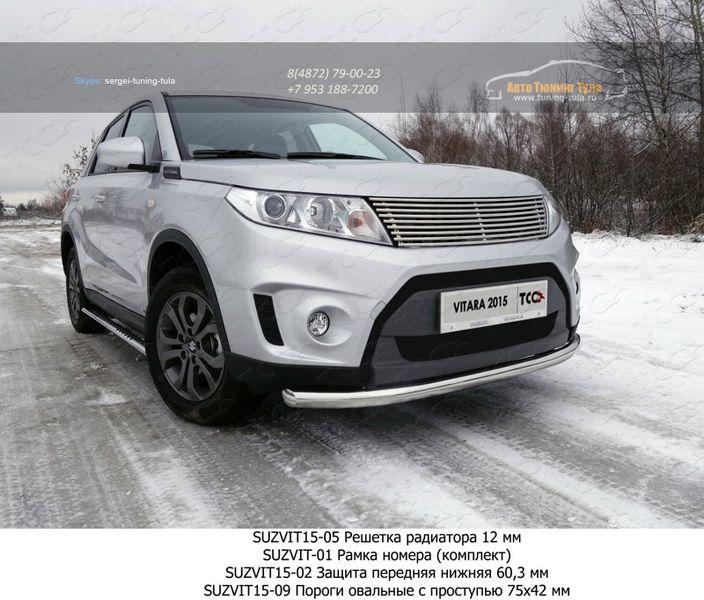 Защита передняя нижняя 60,3 мм+Решетка радиатора 12 мм Suzuki Vitara 2015/арт.822-1