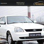 Зимняя заглушка решетки переднего бампера Lada Приора 2007-2011