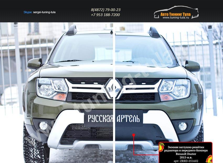 Зимняя заглушка решётки переднего бампера Renault Duster 2015+/арт.710-13