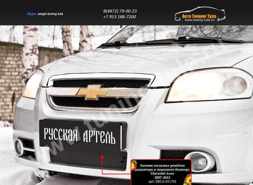 Зимняя заглушка решётки переднего бампера Chevrolet Aveo седан 2007-2012/арт.720-4