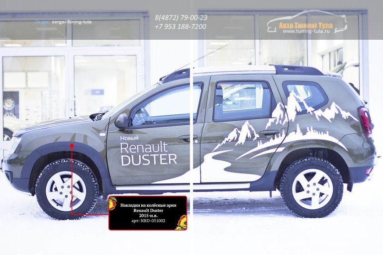 Накладки на колёсные арки короткие Renault Duster 2015+/арт.710-12