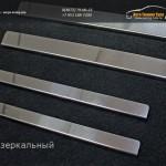 Накладки на пороги (лист зеркальный или лист шлифованный) Lada Granta 2011+