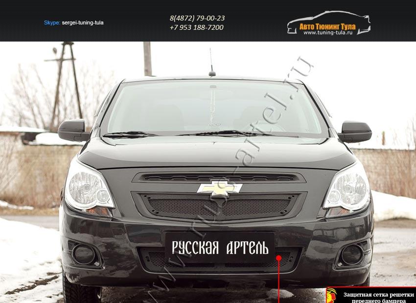 Защитная сетка решетки переднего бампера Chevrolet Cobalt (седан) 2013-/арт.654-17