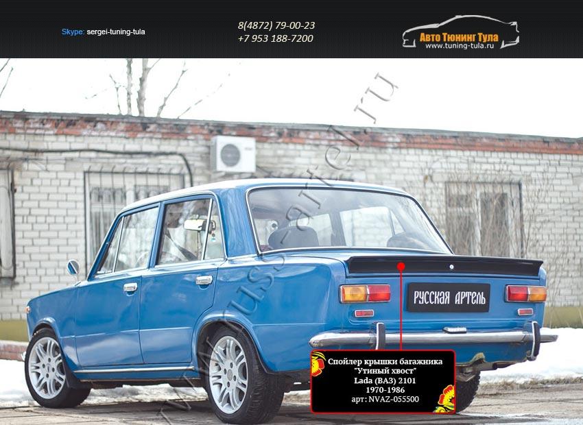 Спойлер крышки багажника «Утиный хвост» Lada (ВАЗ) 2101 1970-1986/арт.654-16