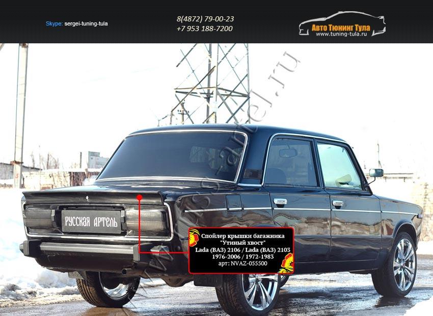 Спойлер крышки багажника «Утиный хвост» Lada (ВАЗ) 2106 1976-2006/арт.654-15