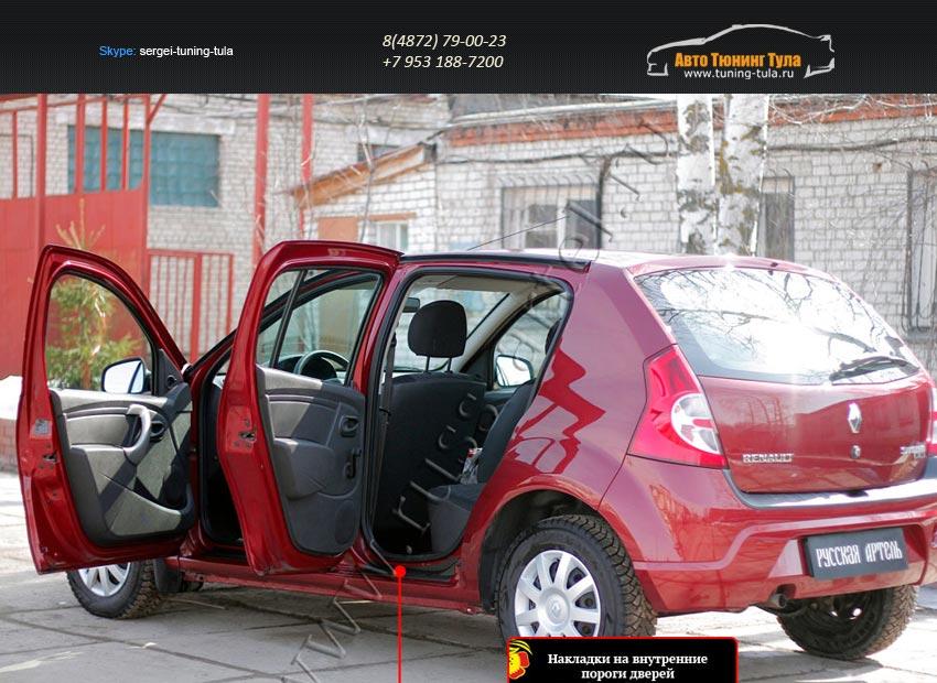 Накладки на внутренние пороги дверей Renault Sandero (Sandero Stepway) 2009-2013/арт.654-19