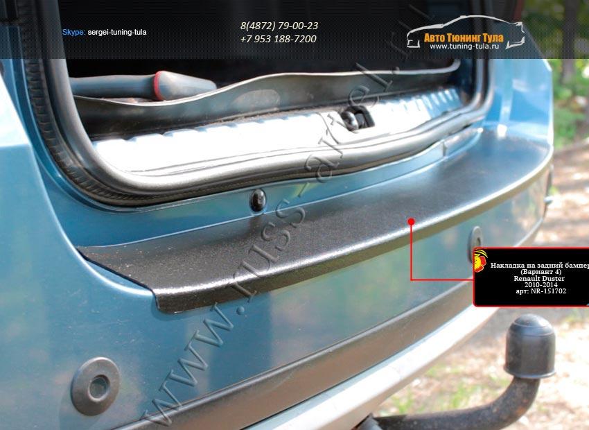 Накладка на задний бампер (Вариант 4) Renault Duster 2010-2014 NR-151702