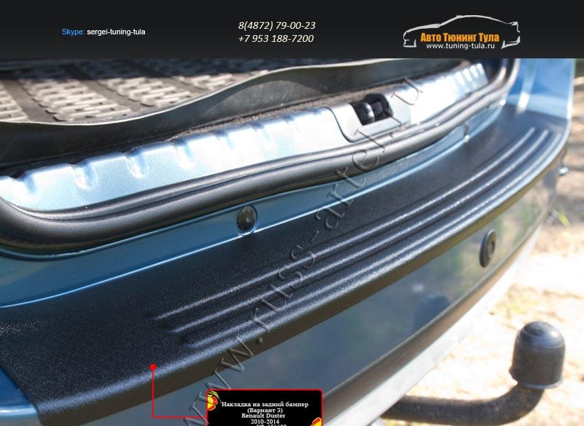 Накладка на задний бампер (Вариант 3) Renault Duster 2010-2014, 2015- NR-151602