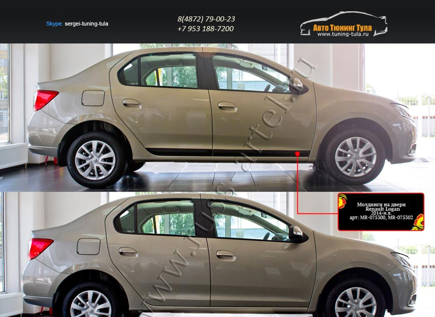 Молдинги на двери Renault Logan 2014 MR-075300