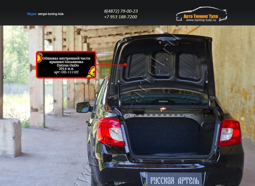 Обшивка внутренней части крышки багажника Datsun on-DO 2014-OD-111102