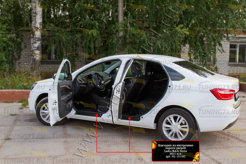 Накладки на внутренние пороги дверей Lada (ВАЗ) Vesta 2015- NL-151102