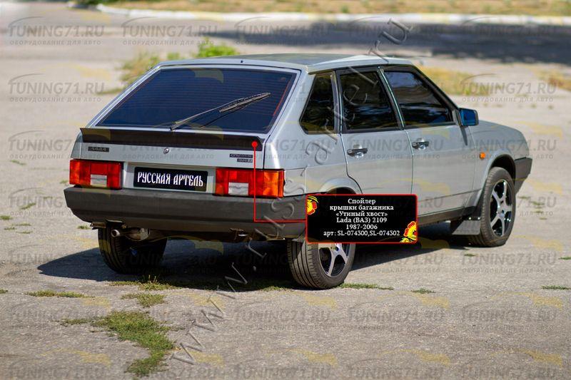Спойлер крышки багажника «Утиный хвост» Lada (ВАЗ) 2109 1987-2006 SL-074300