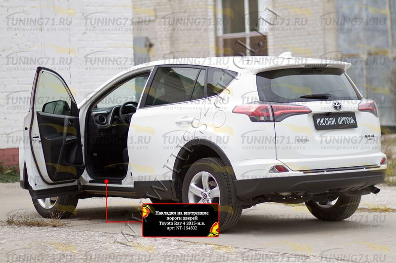 Накладки на внутренние пороги дверей Toyota Rav4 2015 NT-154502