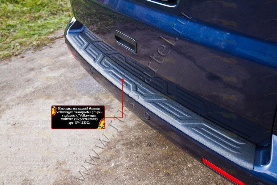 Накладка на задний бампер Volkswagen Transporter (T5 рестайлинг) 2009-2015 NV-153702