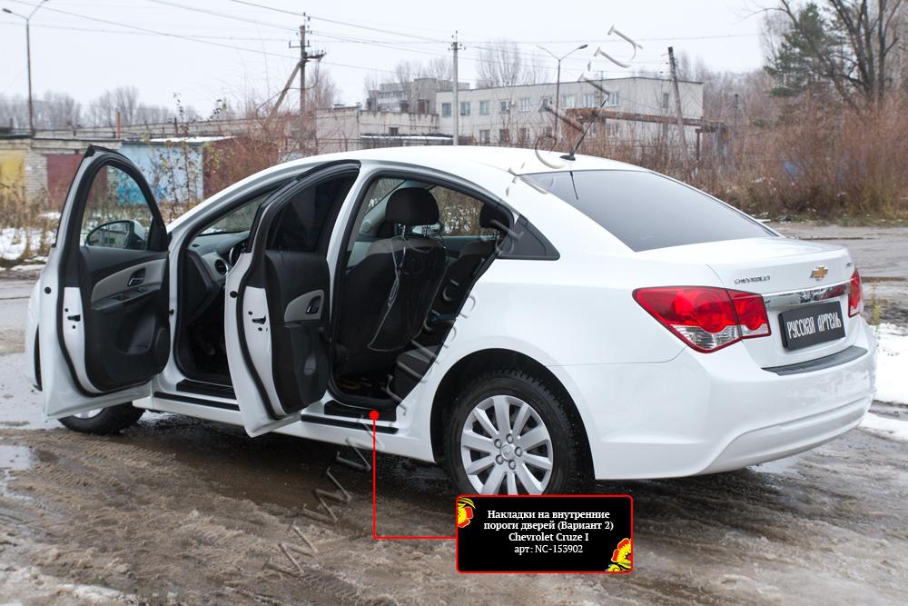 Накладки на внутренние пороги дверей Chevrolet Cruze I 2009-2011NC-153902