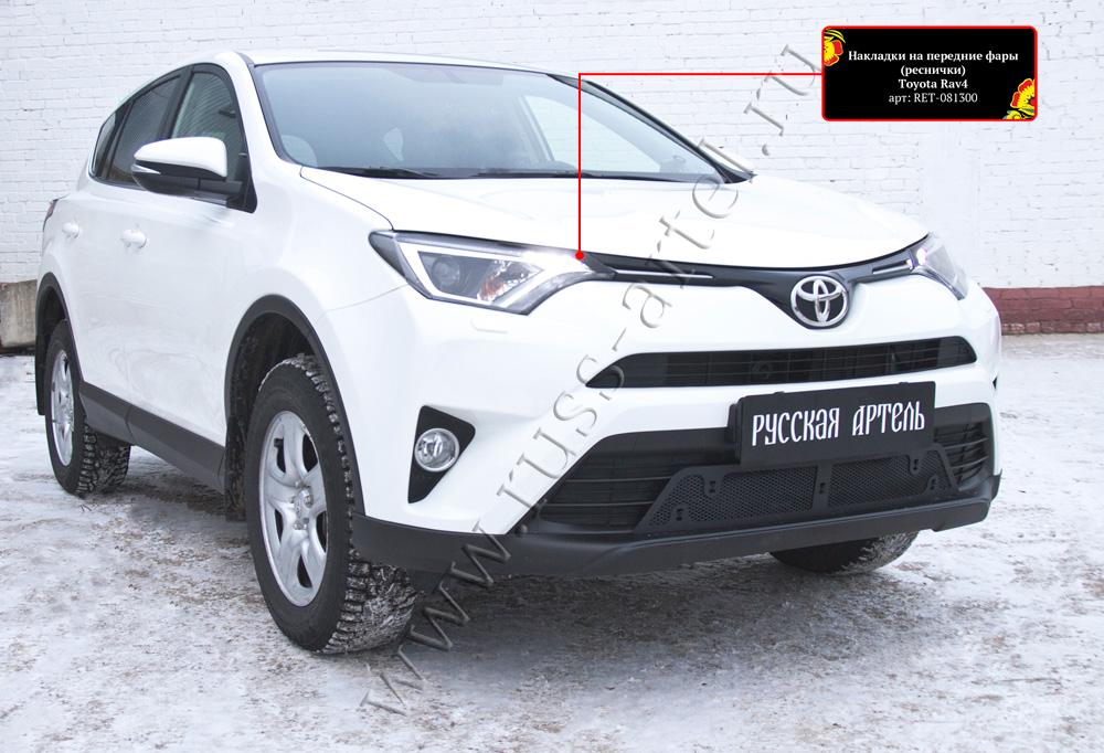 Накладки на передние фары (реснички) Toyota Rav4 2015-RET-081300