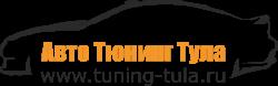 Интернет магазин автотюнинга Авто тюнинг Тула